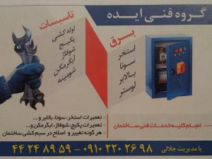گروه ارژ - خدمات فنی وتاسیسات - برق (علی جلالی) (ایده قدیم)