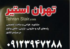 تهران استیرمشاوره،طراحي و ساخت تخصصي پله هاي پیچ و حلزوني