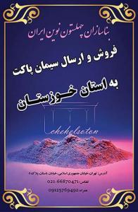 فروش سیمان پاکت در خوزستان