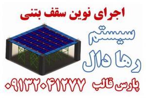 سیستم رها - سیستم نوین سقف بتنی