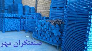 قالب فلزی بتن،جک سقفی، داربست مدولار ، تجهیزات قالب بندی بتن