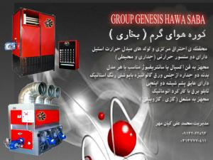 گروه توليد هواصبا    GROUP GENESIS HAVA SABA