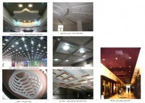 سقف کاذب کدکن نمای کامپوزیت و سقف کناف