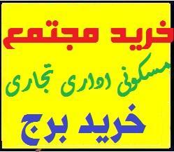 خرید مجتمع مسکونی-مجتمع اداری-مجتمع تجاری-برج در تهران