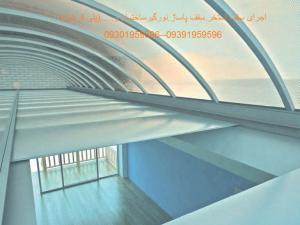 اجرای (پلی کربنات)پایدارپوشش