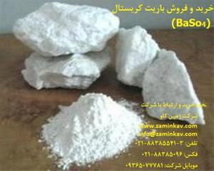 خرید و فروش باریت کریستال (BaSo4)