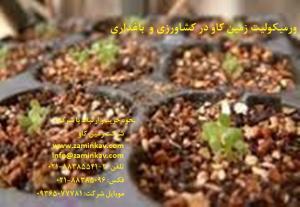 ورمیکولیت زمین کاو در کشاورزی و  باغداری