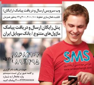 پنل حرفه ای ارسال و دريافت SMS آريانا