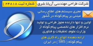 وب سرویس(webservice) ارسال و دریافت پیامک