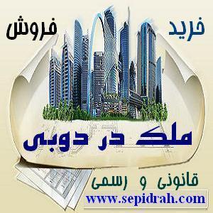 خرید آپارتمان دبی و اجاره ملک دبی