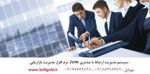 نرم افزار مدیریت بازاریابی و فروش / مدیریت مشتریان CRM