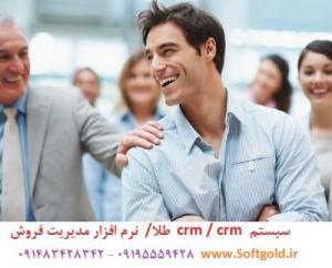 نرم افزار فروش / سیستم فروش / crm / مدیر موفق