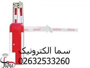 راهبند در کرج-درب برقی اتوماتیک در کرج
