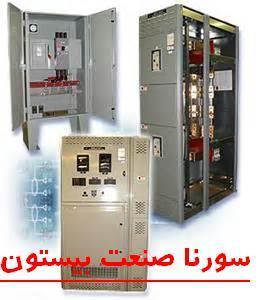 خدمات برق ماشی آلات سورنا صنعت بیستون