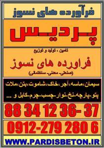 فروش سیمان نسوز بتن نسوز در تهران
