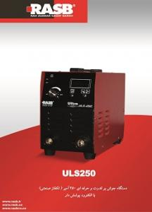 دستگاه جوش اینورتر 250 آمپر ULTRA