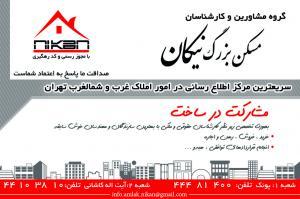 بانک اطلاعات املاک در غرب و شمالغرب تهران (مسکن نیکان پونک)