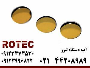 آینه دستگاه لیزر،فروش انواع آینه های دستگاه لیزر