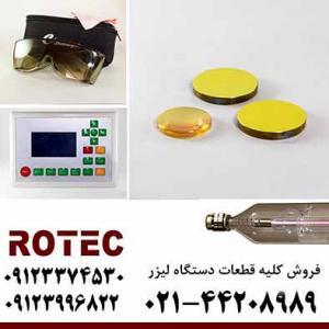 فروش کلیه قطعات دستگاه لیزر