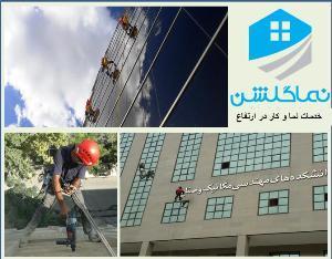 خدمات نمای ساختمان بدون داربست - نماگلشن