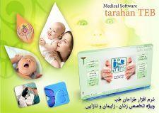 نرم افزار مطب پزشک زنان