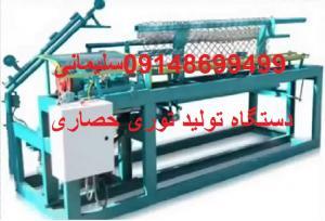 ساخت و فروش دستگاه تولید فنس(توری حصاری)آذربایجانشرقی(تبریز)