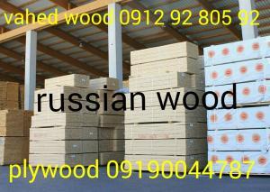 پلی وود plywood سه لایی روسی مالزی چینی قلیزاده ۰۹۱۹۰۰۴۴۷۸۷
