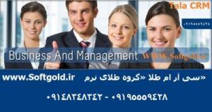 اهمیت مشتریان و نرم افزار CRM(مدیریت ارتباط با مشتری)
