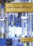 گزارش کار آزمایشگاه مکانیک خاک