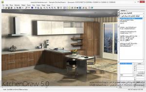 نرم افزار طراحی کابینت و دکوراسیون داخلی KitchenDraw 5 new