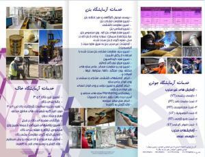 آزمایشگاه خاک - آزمون ایده کاوان-طراحی و اجرای نیلینگ و انکراژ