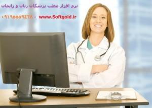 نرم افزار مدیریت مطب زنان