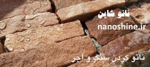 ضدشوره و براق کننده نانویی سنگ نما و آجر