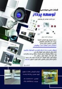 شرکت فنی مهندسی توسعه پرداز (کارشناسی طراحی اجرا )