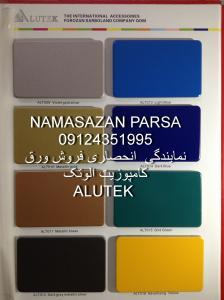 نماینده فروش ورق کامپوزیت آلوتک در تهران ALUTEK