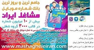 ماهان گستر طاها ،جامع و بروزترین بانک موبایل مشاغل در ایران