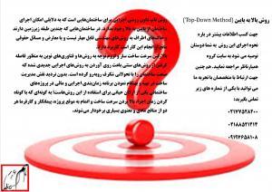 اجراي سازه توسط روش تاپ دان (top down)