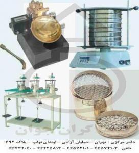 تجهیزات آزمایشگاه مکانیک خاک