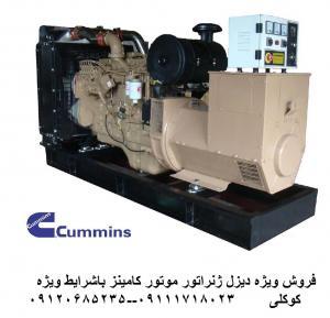 فروش انواع دیزل ژنراتورهای مولد برق