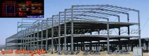 طراحی سوله,ساخت ونصب  سازه سوله,اسکلت فلزی پیچ مهره ای وجوشی