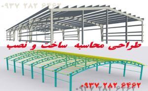 طراحی ساخت رنگ نصب سوله وسازه