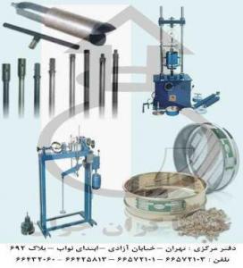 تجهیزات مکانیک خاک,تجهیزات خاک,تجهیزات ژئوتکنیک