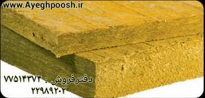 فروش عایق پشم سنگ در تهران و سراسر ایران