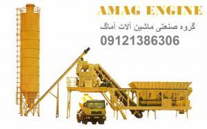 مرکز فروش ماشین آلات راه سازی و ساختمانی و انواع ژنراتور