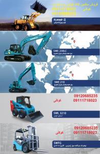 فروش ماشین آلات  شرکت چین ران ماشین