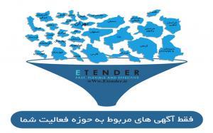 سایت مناقصات شهرداری اهواز,مناقصات فضای سبز شهرداری مشهد