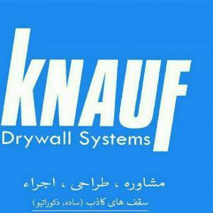 کناف ایران فروش و اجرا