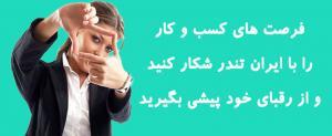 ایران تندر  |  اطلاعات مناقصه ها و مزایده های ایران و بین المللی