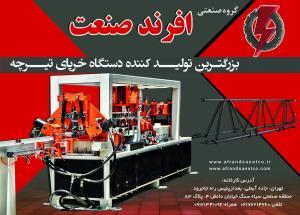 فروش دستگاه تولید خرپای تیرچه  09121341092
