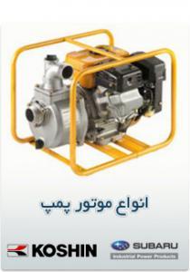 موتور پمپ - الکترو پمپ جتی - پمپ آب - موتور پمپ دیزلی
